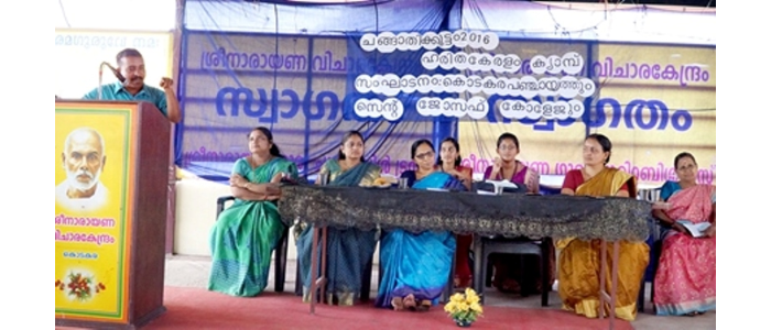 Haritha Keralam -Camp-2016