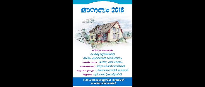 Manavam 2018