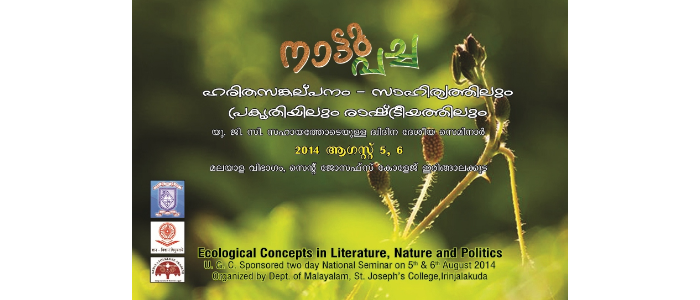 UGC National Seminar on Ecological concepts in Literature, Nature & Politics