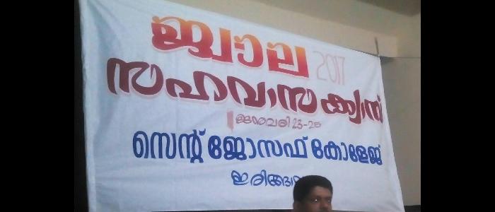 Jwala-2017